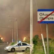 Οσμή σκανδάλου: Πού πήγαν Τα χρήματα για τους πυρόπληκτους του 2007