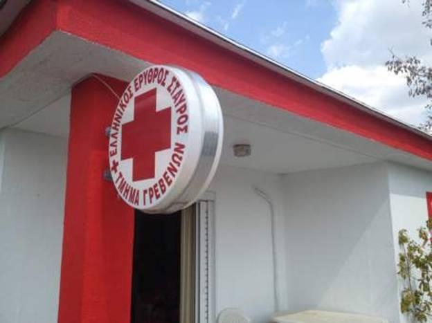 Διαθέσιμο βρεφικό γάλα στον Ερυθρό Σταυρό Γρεβενών