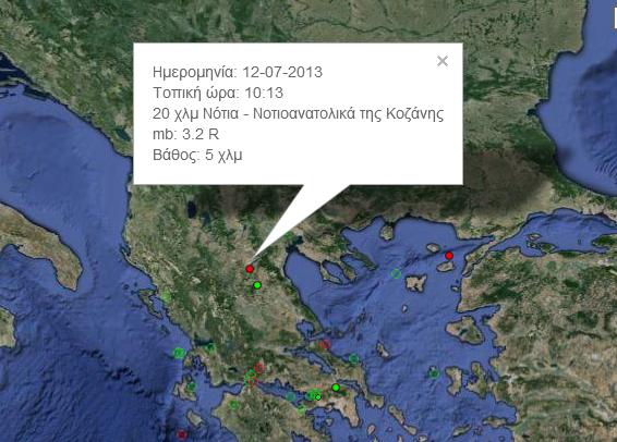 Σεισμός 3,2 ρίχτερ ταρακούνησε την Κοζάνη στις 10.13 το πρωί