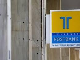 24ωρη απεργία στο Νέο Ταχυδρομικό Ταμιευτήριο την Παρασκευή 12/07/2013