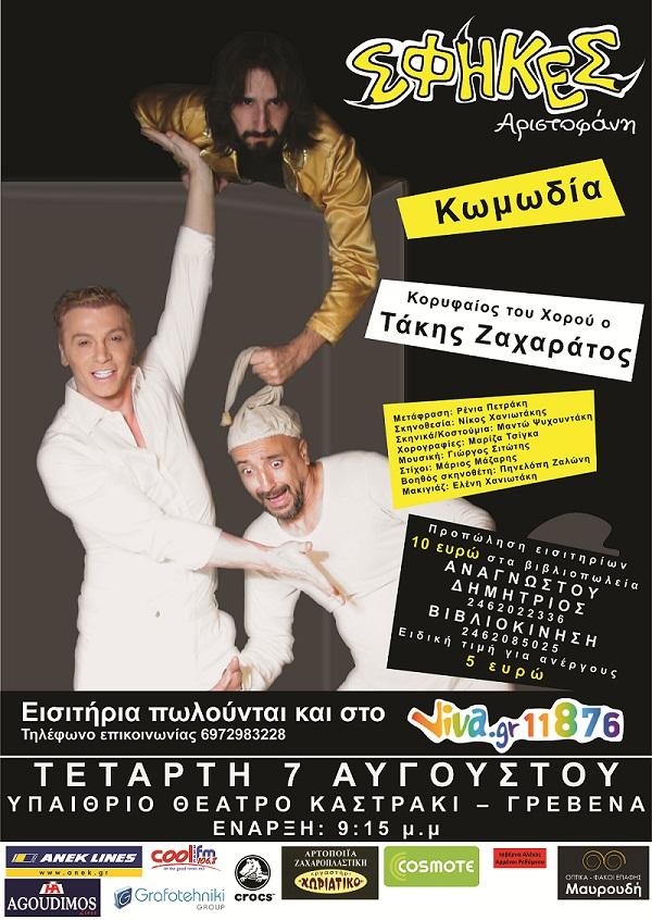 Δείτε τους νικητές των εισιτηρίων του grevenamedia.gr για την θεατρική παράσταση ΄΄ΣΦΗΚΕΣ΄΄ με τον Τάκη Ζαχαράτο