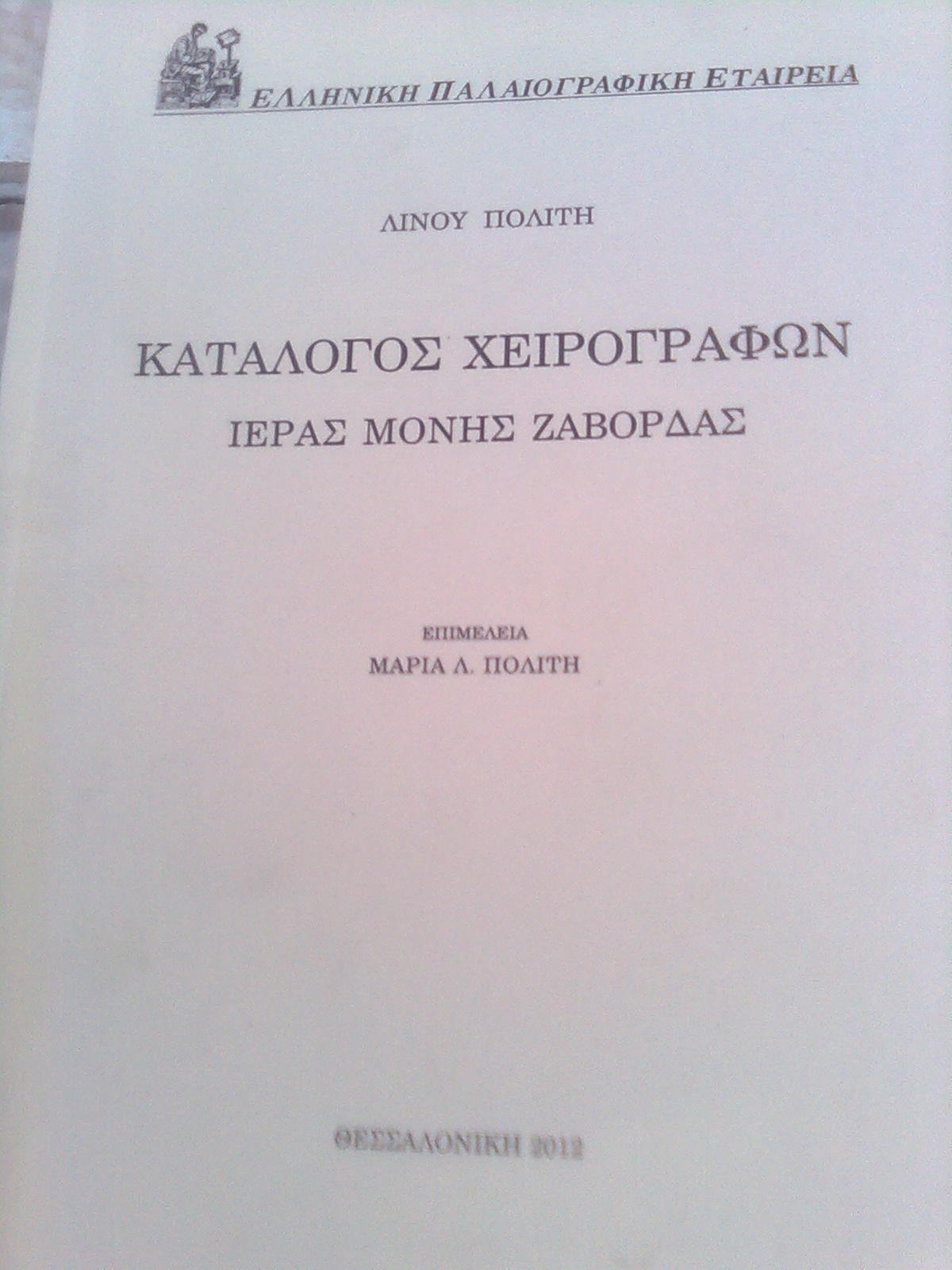 Kατάλογος χειρογράφων της ιεράς μονής Ζάβορδας