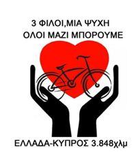 Η Πανελλαδική και Παγκύπρια Ποδηλασία Αγάπης έρχεται στην Ελλάδα την 1η Σεπτεμβρίου 2013. – Στις 10 Σεπτεμβρίου στα Γρεβενά