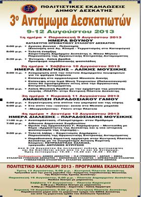 Αντάμωμα Δεσκατιωτών. Πολιτιστικές εκδηλώσεις. Το πρόγραμμα, από 9 έως 12 Αυγούστου