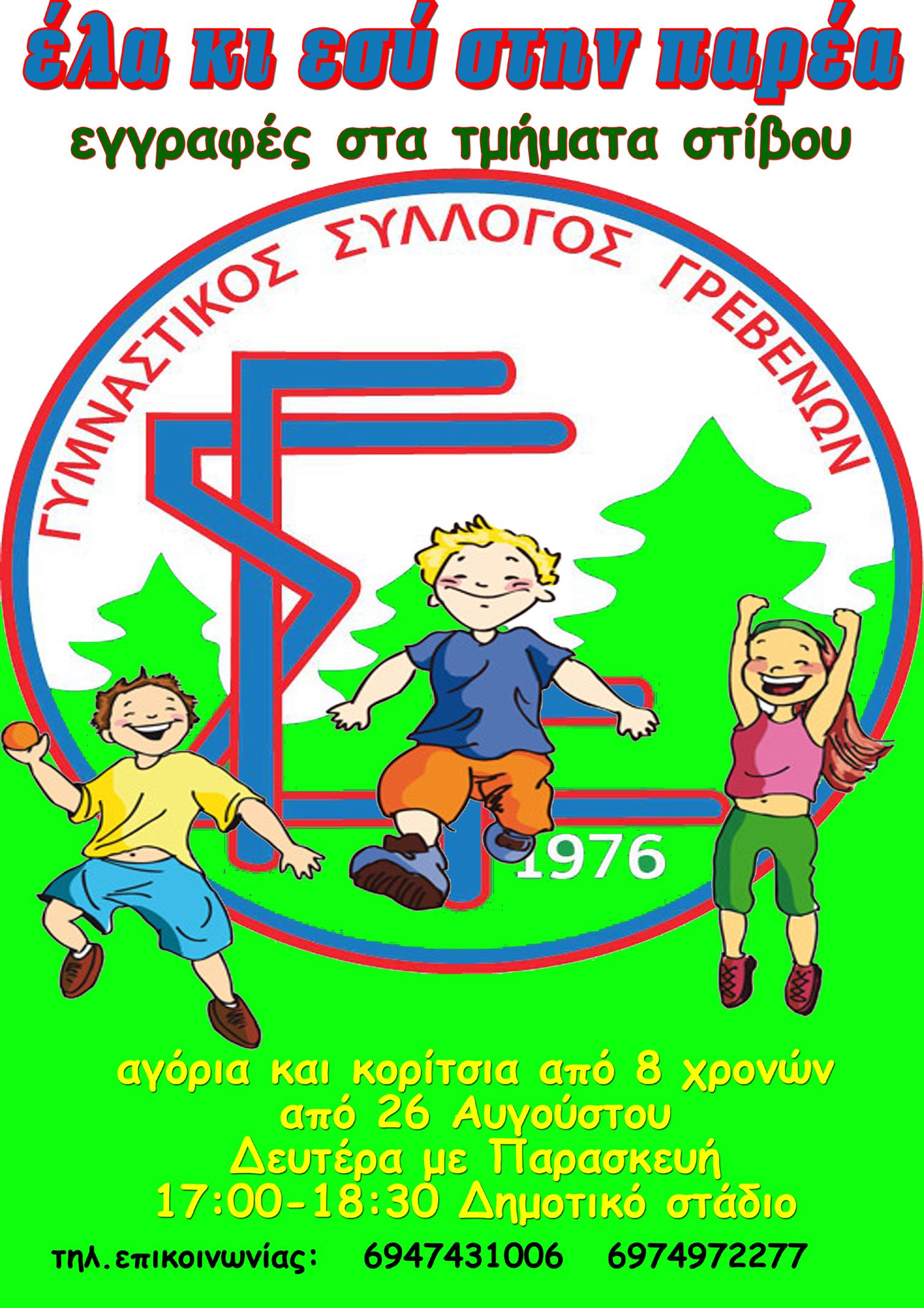Γυμναστικός Σύλλογος Γρεβενών: Εγγραφές στα τμήματα στίβου