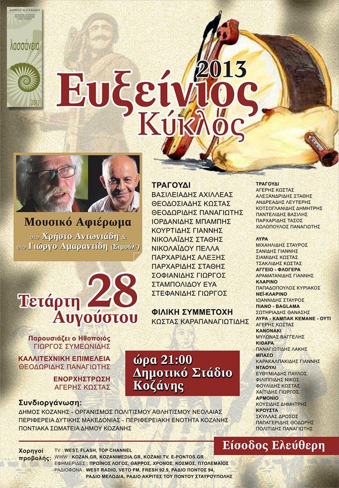 Ευξείνιος Κύκλος 2013 στο Δημοτικό Στάδιο Κοζάνης – Αφιέρωμα στον Χρήστο Αντωνιάδη και στον Γιώργο Αμαραντίδη