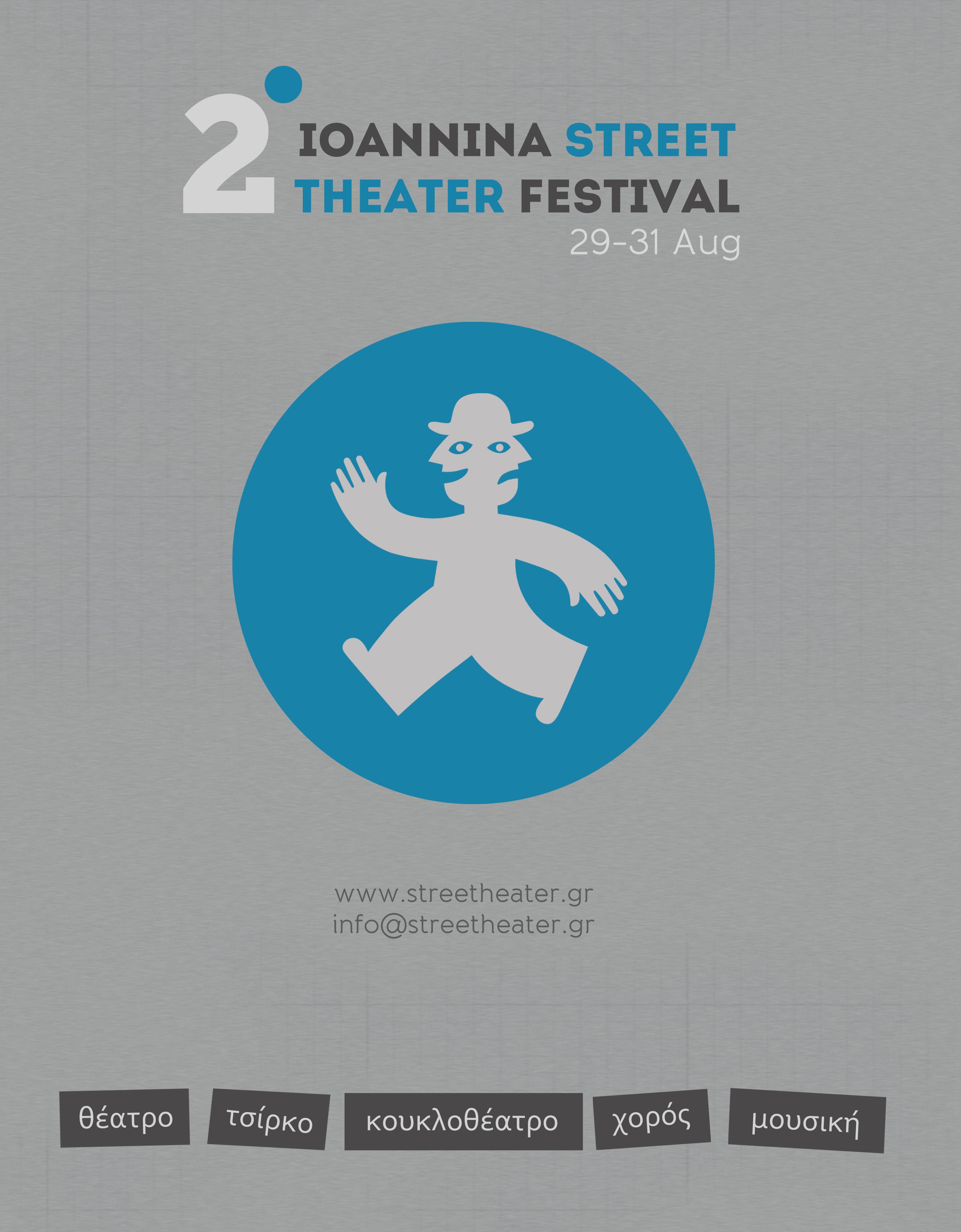 2ο Ioannina Street Theater Festival. Μια γιορτή για όλους – Διαβάστε το πρόγραμμα