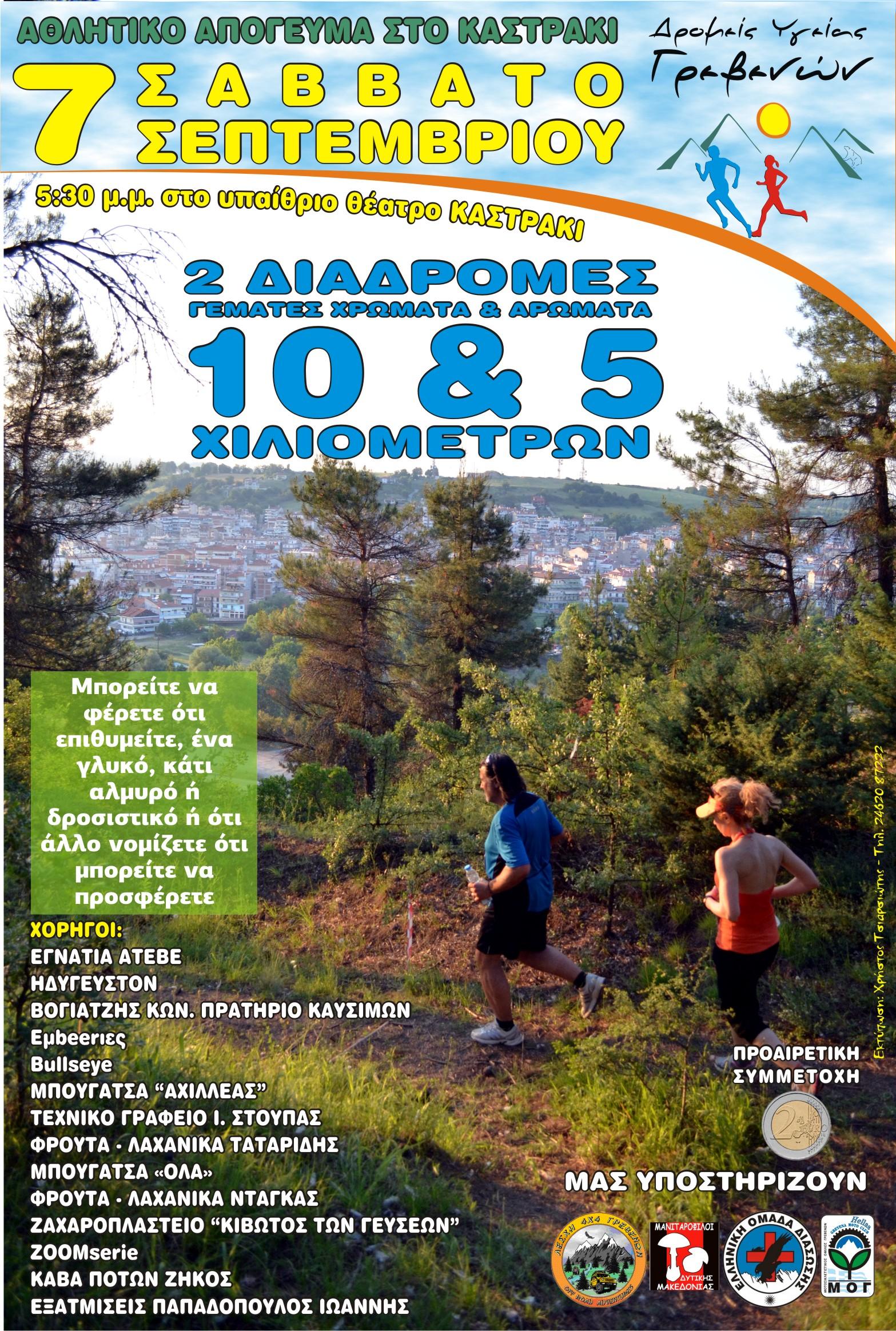 Αγώνας ορεινού τρεξίματος στο Καστράκι – Συμπληρώστε online την υπεύθυνη δήλωση