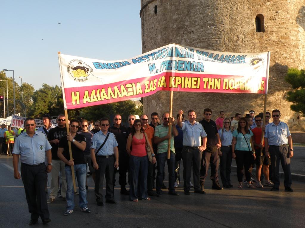 Ε.Α.Υ. ΓΡΕΒΕΝΩΝ: Συνάντηση με τον Γενικό Αστυνομικό Διευθυντή Περιφέρειας Δυτ. Μακεδονίας Ταξίαρχο κ. ΣΤΕΦΑΝΗ Ηλία και συμμετοχή στην ένστολη πανελλαδική διαμαρτυρία της Π.Ο.ΑΣ.Υ.