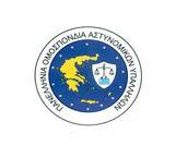 Ελληνική Αστυνομία: ΄΄ Ιφιγένεια εν Αυλίδι΄΄ –