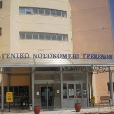 Εγγραφές στη Σχολή ΕΠΑ.Σ. Βοηθών Νοσηλευτών του Γενικού Νοσοκομείου Γρεβενών