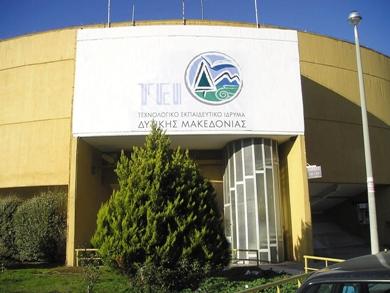 Πανεπιστήμιο Δυτικής Μακεδονίας :Αρχίζουν οι εγγραφές