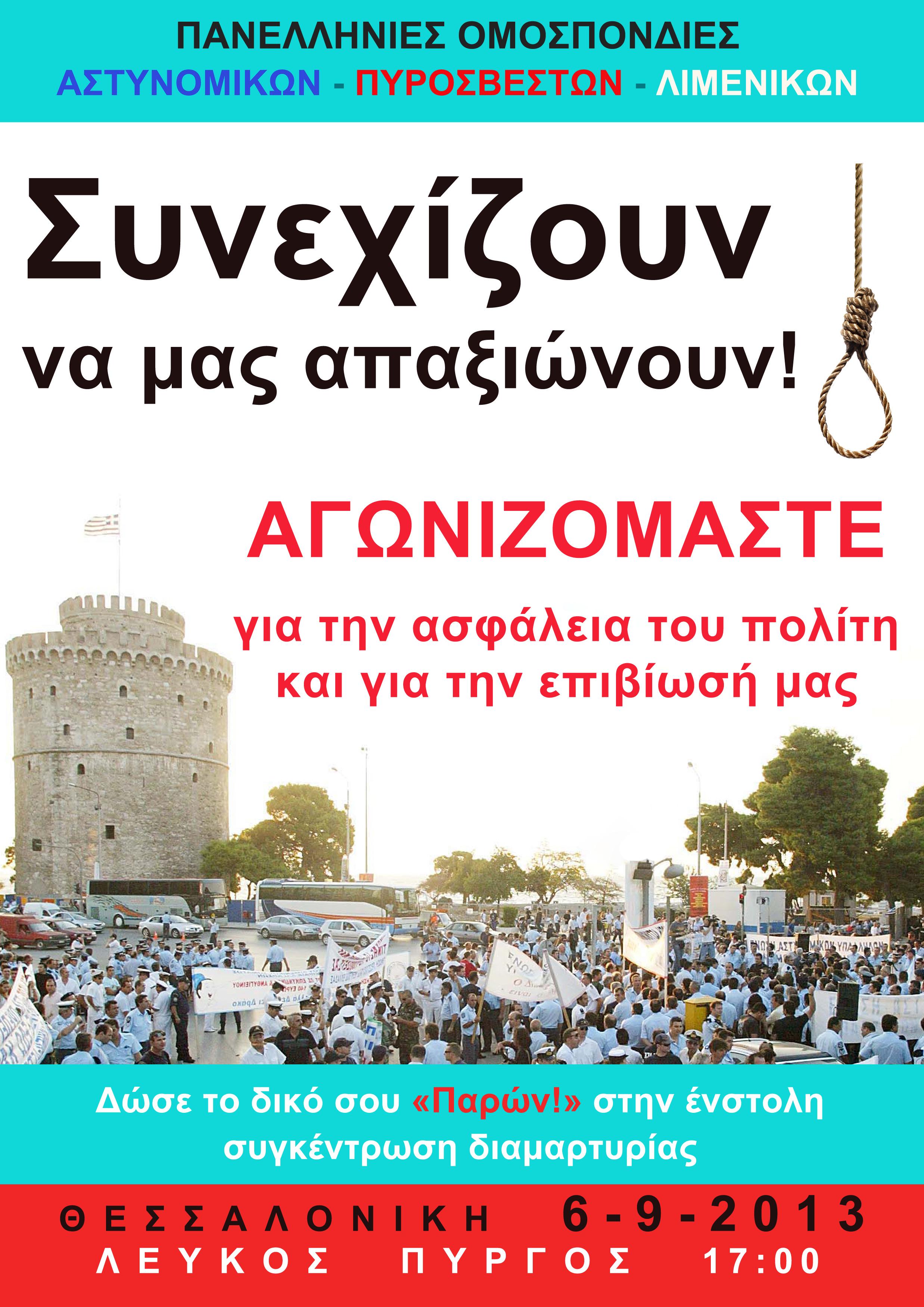 ΕΑΥΝ Γρεβενών: Πανελλαδική ένστολη διαμαρτυρία στην 78η ΔΕΘ