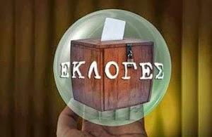 Περιφερειάρχες: Να ισχύσει στις μεθεπόμενες εκλογές ο νέος εκλογικός νόμος