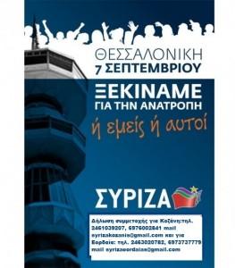 Οι τοπικές οργανώσεις ΣΥΡΙΖΑ Κοζάνης, Γρεβενών  και Εορδαίας καλούν τους πολίτες της περιοχής να δηλώσουν τη συμμετοχή τους στο συλλαλητήριο της ΔΕΘ
