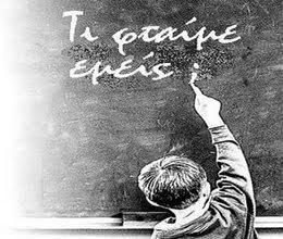 Π.Α.ΜΕ Γρεβενών: Το νομοσχέδιο για τη δευτεροβάθμια εκπαίδευση να μείνει στα χαρτιά