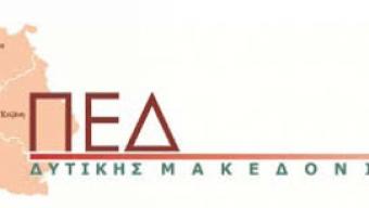 ΠΕΔ Δυτικής Μακεδονίας: Ημερίδα με θέμα «Αξιολόγηση των δομών και των υπηρεσιών των Δήμων και των Νομικών τους Προσώπων»