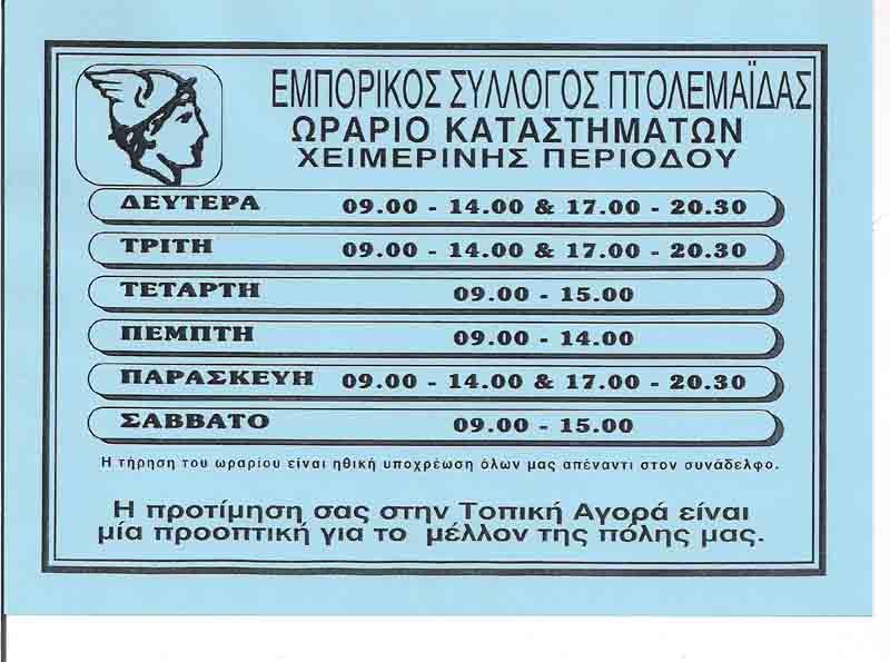Απόφαση για άνοιγμα των καταστημάτων 4 Κυριακές το χρόνο στη Δυτική Μακεδονία