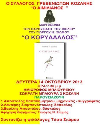 """Ο Σύλλογος Γρεβενιωτών Κοζάνης """"Ο ΑΙΜΙΛΙΑΝΟΣ"""" παρουσιάζει βιβλίο με τίτλο """"Ο ΚΟΡΥΔΑΛΛΟΣ"""""""