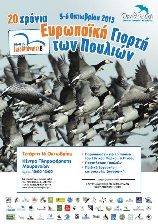 Πανευρωπαϊκή Γιορτή των Πουλιών την Τετάρτη 16 Οκτωβρίου  στο Κέντρο Πληροφόρησης Μαυραναίων