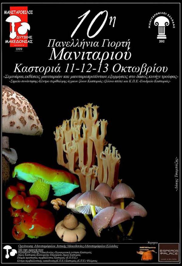 10η Πανελλήνια Γιορτή Μανιταριού στην Καστοριά 11-12-13 Οκτωβρίου 2013
