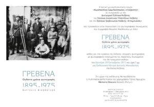 Invitation-Grevena