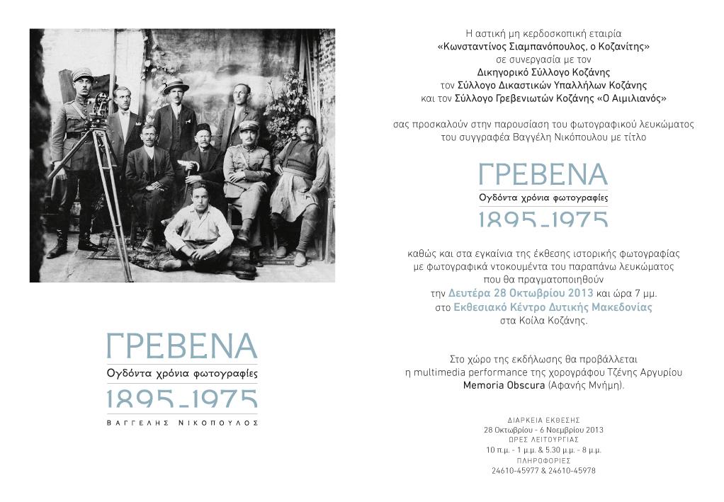 Γρεβενά Ογδόντα χρόνια φωτογραφίες 1895-1975: Παρουσίαση του φωτογραφικού λευκώματος και φωτογραφικά ντοκουμέντα στο Εκθεσιακό Κέντρο Δυτικής Μακεδονίας στα Κοίλα Κοζάνης