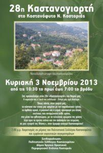 Kastanofito poster