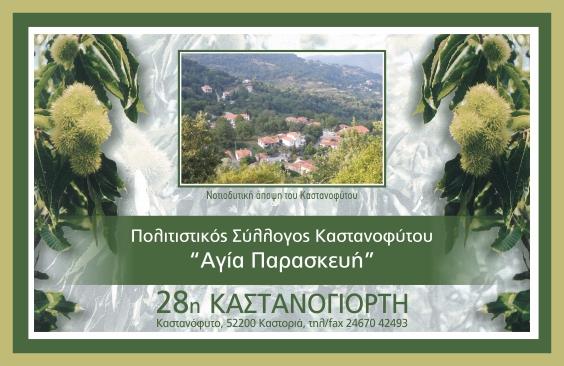 28η ΄΄Καστανογιορτή΄΄ στο Καστανόφυτο Ν.Καστοριάς
