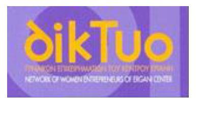 Ενημερωτική Εκδήλωση με θέμα «Οι γυναίκες της Δυτικής Μακεδονίας δικτυώνονται. Περιφερειακό Κέντρο Στήριξης των γυναικών στη Δυτική Μακεδονία»