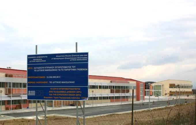 Τ.Ε.Ι Γρεβενών: Εισάγονται μόνον 136 φοιτητές. Ερωτήματα αναγνώστη