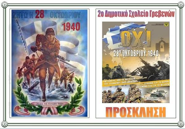 Πρόγραμμα γιορτής 28ης Οκτωβρίου 1940 από το 2ο Δημοτικό σχολείο Γρεβενών