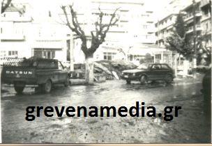 Η κεντρική πλατεία των Γρεβενών το 1977 με χαλικόδρομο!