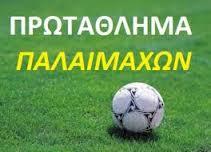 2ο Περιφερειακό πρωτάθλημα Παλαίμαχων Δυτικής Μακεδονίας