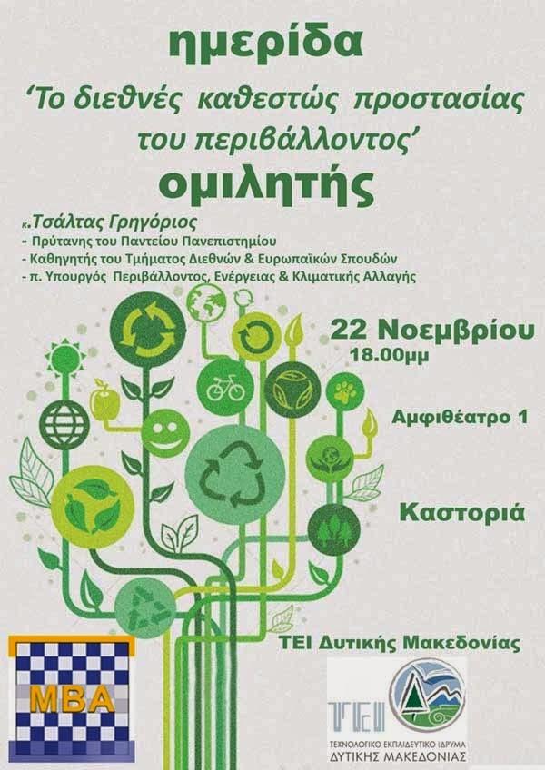 ΤΕΙ Δυτικής Μακεδονίας: Ημερίδα με θέμα «Το διεθνές  καθεστώς  προστασίας του περιβάλλοντος»