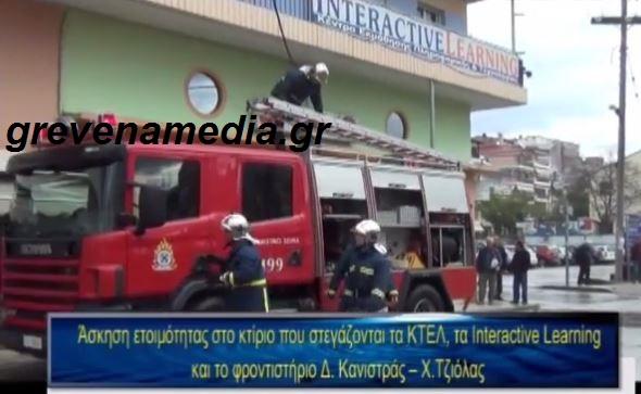 Γρεβενά: Άσκηση ετοιμότητας της Πυροσβεστικής (video)