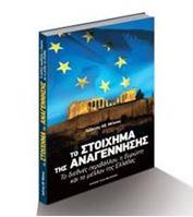 Κοζάνη: Ο Γιάννης Μήτσιου παρουσιάζει το βιβλίο «Το στοίχημα της Αναγέννησης»