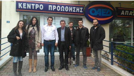Επίσκεψη στον ΟΑΕΔ  πραγματοποίησε αντιπροσωπεία του  συνδυασμού Ενωτική Κίνηση Οικονομολόγων Δυτικής Μακεδονίας