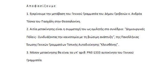 Δύο αποφάσεις για μετακίνηση του Γ.Γ του Δήμου Γρεβενών κ. Ανδρέα Τόσκα