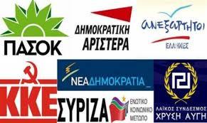 Νέα δημοσκόπηση:Προβάδισμα 0,7% του ΣΥΡΙΖΑ έναντι της ΝΔ
