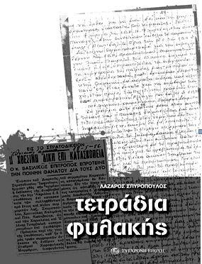 Γρεβενά: Εκδήλωση για τα 95 χρόνια του ΚΚΕ