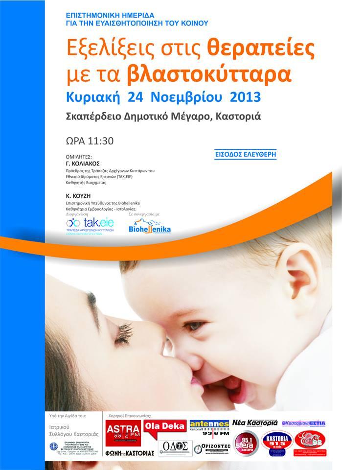 Καστοριά: Ημερίδα με θέμα: ΄΄ Εξελίξεις στις θεραπείες με τα βλαστοκύτταρα ΄΄