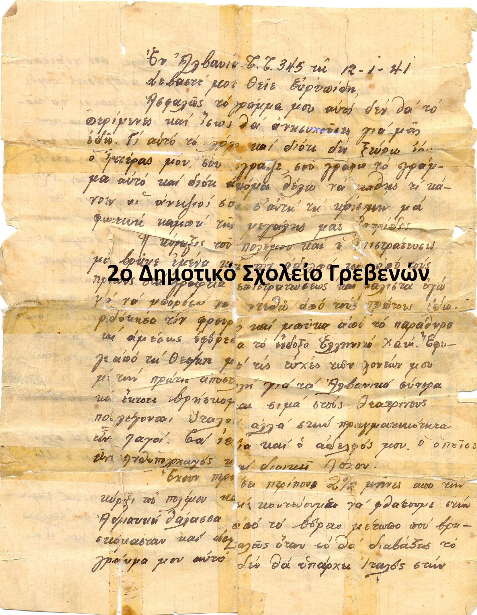 Επιστολή που έφερε μαθήτρια της τετάρτης τάξης από τον προπάππου της Βασίλη Κόντογλου στρατιώτη στο μέτωπο της Αλβανίας στις 12 Ιανουαρίου 1941