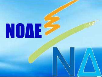 ΝΟ.Δ.Ε. Γρεβενών: Εκλογές για την ανάδειξη Προέδρου ΔΗΜ.ΤΟ το Σάββατο 16 Νοεμβρίου