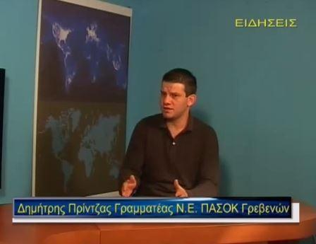 Συνέντευξη του γραμματέα Ν.Ε. ΠΑ.ΣΟ.Κ Γρεβενών Δημήτρη Πρίντζα στο Super28