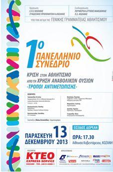 Εκδήλωση του Συνδέσμου προπονητών και της Ε.Π.Σ. Κοζάνης