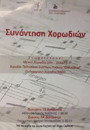 Κοζάνη: «Συνάντηση Χορωδιών» από το σωματείο ΣΠΑΡΤΑΚΟΣ