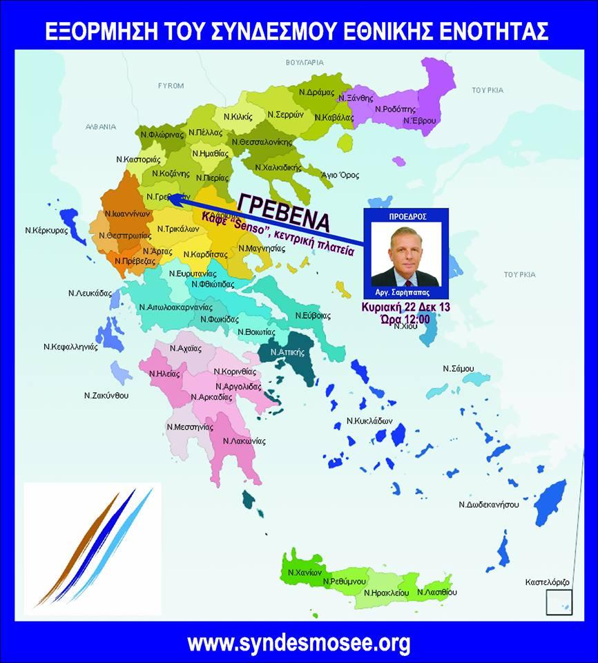 Ο πρόεδρος του  Συνδέσμου Εθνικής Ενότητας  Σαρήπαπας Ανάργυρος την Κυριακή στα Γρεβενά