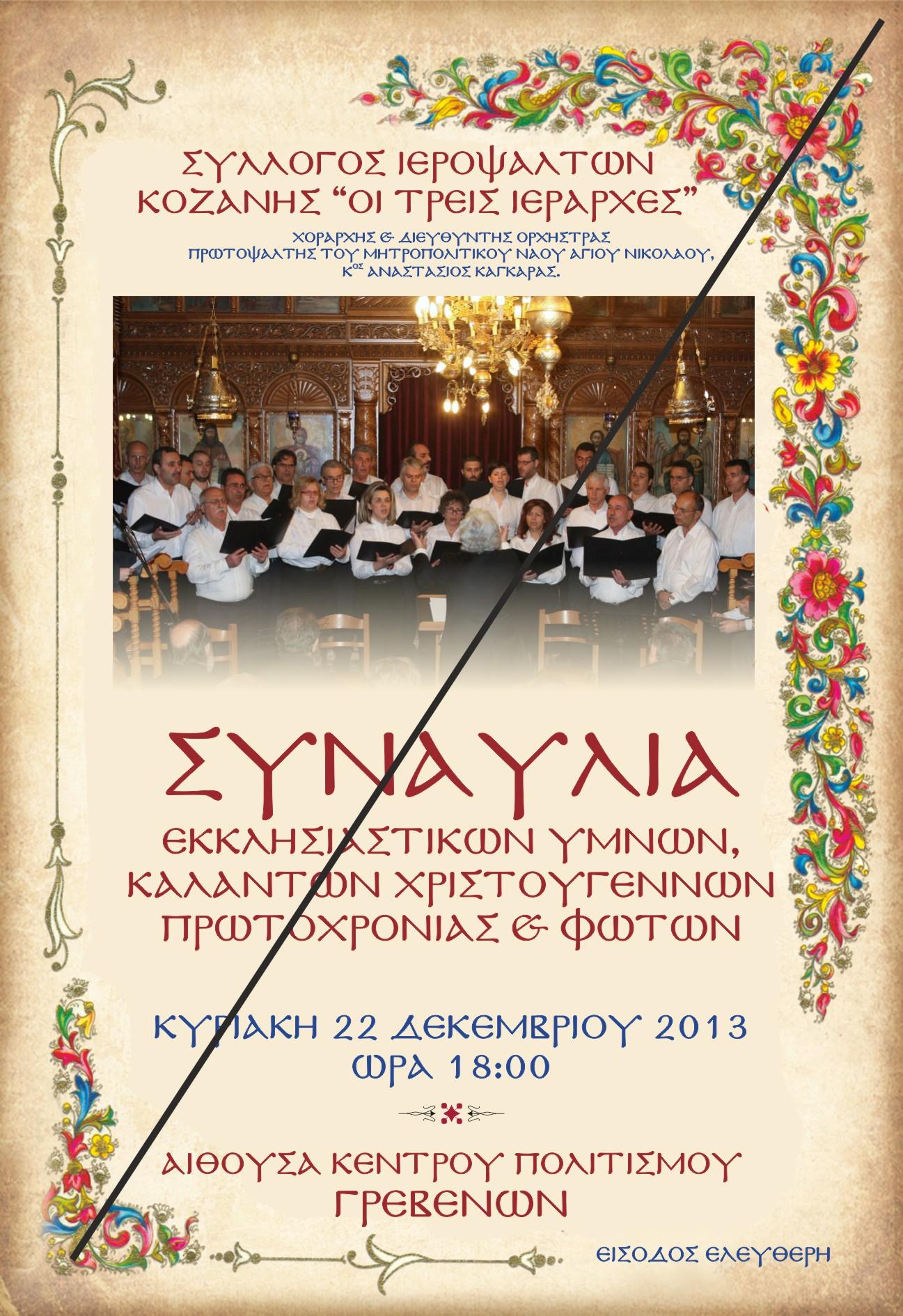 Γρεβενά: Συναυλία Βυζαντινής και  Παραδοσιακής Μουσικής