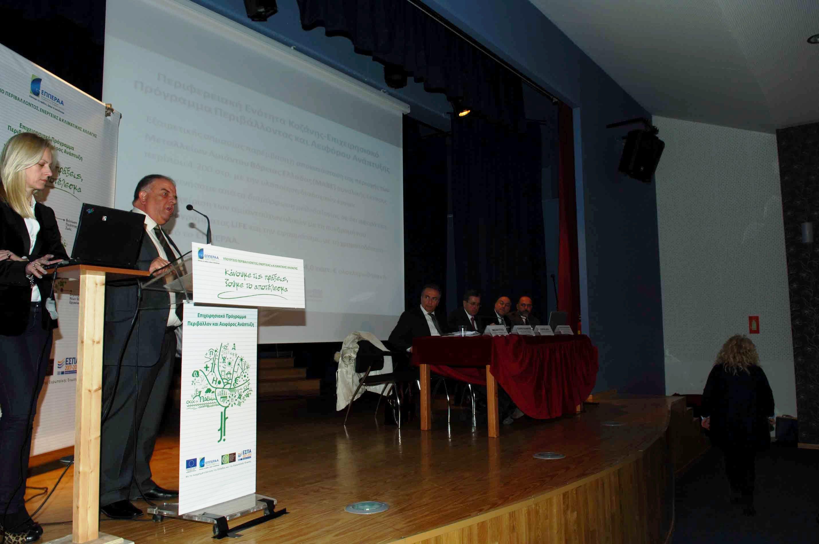 Εισήγηση του Αντιπεριφερειάρχη ΠΕ Κοζάνης Γιάννη Σόκουτη στην Ημερίδα του Επιχειρησιακού Προγράμματος «Περιβάλλον και Αειφόρος Ανάπτυξη» στην Φλώρινα